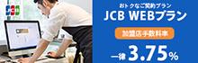JCB WEB プラン